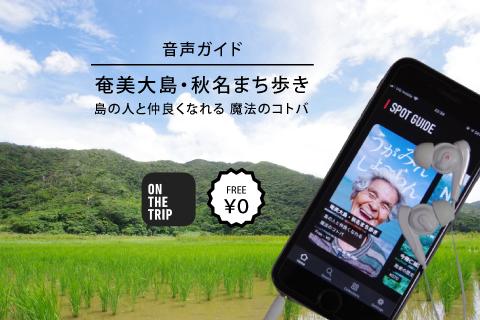 ON THE TRIP|音声ガイド 奄美大島